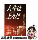 【中古】 人生は上々だ / 遊川 和彦 / ワニブックス [単行本]【ネコポス発送】