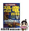 もったいない本舗 お急ぎ便店で買える「【中古】 なんでもわかる恐竜百科 人気の50頭大集合!! / 福田 芳生 / 成美堂出版 [単行本]【ネコポス発送】」の画像です。価格は319円になります。