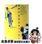 【中古】 毎秒が生きるチャンス! / ランス・アームストロング, 曽田 和子 / 学習研究社 [単行本]【ネコポス発送】