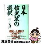 【中古】 日本核武装の選択 / 中川 八洋 / 徳間書店 [単行本]【ネコポス発送】