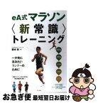 【中古】 eA式マラソン〈新常識〉トレーニング / 鈴木 彰 / ナツメ社 [単行本]【ネコポス発送】