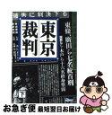 もったいない本舗 お急ぎ便店で買える「【中古】 東京裁判 下 / 朝日新聞東京裁判記者団 / 朝日新聞社 [文庫]【ネコポス発送】」の画像です。価格は279円になります。