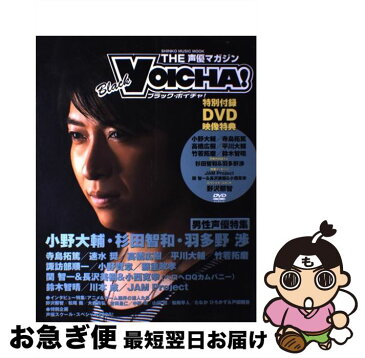 【中古】 VOICHA! THE声優マガジン ブラック・ボイチャ! / シンコーミュージック / シンコーミュージック [ムック]【ネコポス発送】