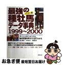 【中古】 最強の種牡馬データ事典 1999〜2000 / 関口 隆哉 / 成美堂出版 [単行本]【ネコポス発送】