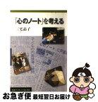 【中古】 「心のノート」を考える / 三宅 晶子 / 岩波書店 [単行本]【ネコポス発送】