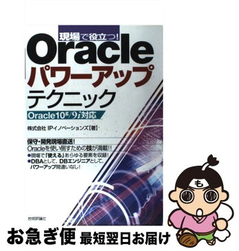 【中古】 現場で役立つ! Oracleパワーアップテクニック Oracle 10g/9i対応 / IPイノベーションズ / 技術評論社 [単行本]【ネコポス発送】
