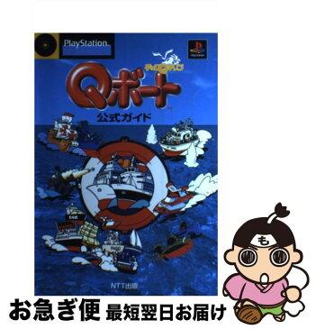 【中古】 チョロQマリンQボート公式ガイド PlayStation / NTT出版 / NTT出版 [単行本]【ネコポス発送】