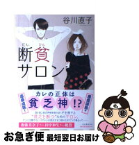 【中古】断貧サロン/谷川 直子[単行本]