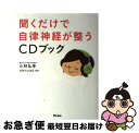 【中古】 聞くだけで自律神経が整うCDブック / 小林弘幸 / アスコ...