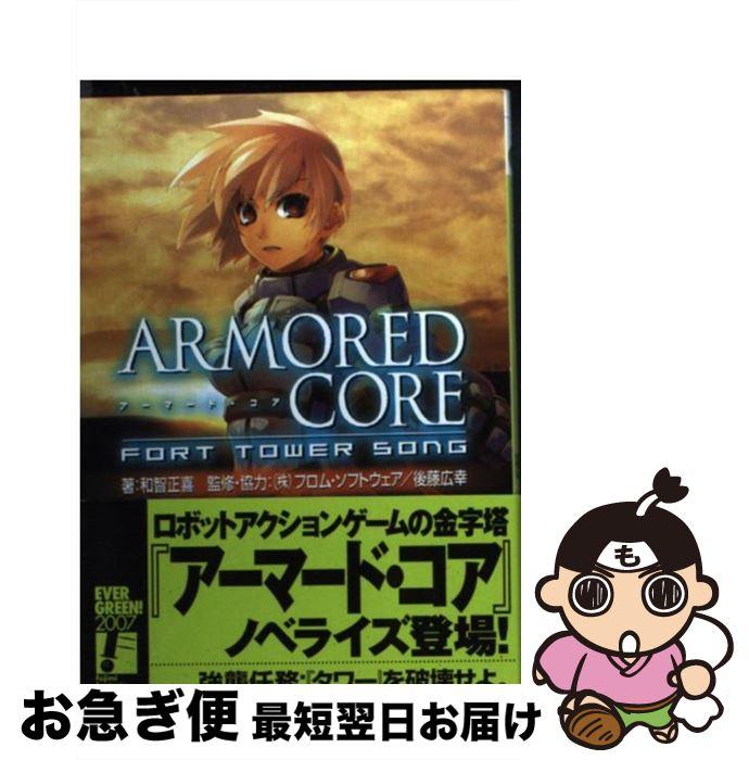 ライトノベル, その他  Armored core fort tower song , , ,