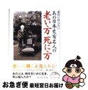 【中古】 あの日本史有名人の老い方死に方 意外に知らない / 新人物往来社 / 新人物往来社 [文庫]【ネコポス発送】