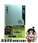 【中古】 交渉力 / 団野村 / 角川書店 [新書]【ネコポス発送】