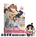 【中古】 もこもこBOX 1 / ☆画野朗 / 芳文社 [コミック]【ネコポス発送】