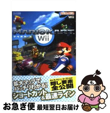 【中古】 マリオカートWii Nitendo dream / NintendoDREAM編集部 / 毎日コミュニケーションズ [単行本(ソフトカバー)]【ネコポス発送】