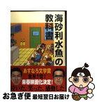 【中古】 海砂利水魚の教科書 / 海砂利水魚 / ソニーマガジンズ [単行本]【ネコポス発送】