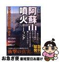 もったいない本舗 お急ぎ便店で買える「【中古】 阿蘇山噴火リーディング 天変地異の霊的真相に迫る / 大川 隆法 / 幸福の科学出版 [単行本]【ネコポス発送】」の画像です。価格は300円になります。