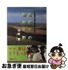 【中古】 佐智子の播州平野 その後の「愛と死をみつめて」 / 河野 実 / フーコー [単行本]【ネコポス発送】