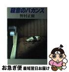 【中古】 殺意のバカンス / 野村 正樹 / 集英社 [単行本]【ネコポス発送】
