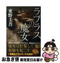 【中古】 ラプラスの魔女 / 東野 圭吾 / KADOKAW...