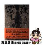 【中古】 常夜 / 石川緑 / KADOKAWA/メディアファクトリー [単行本]【ネコポス発送】