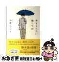 【中古】 傘をもたない蟻たちは / 加藤 シゲアキ / KADOKAWA/角川書店 [単行本]【ネコポス発送】