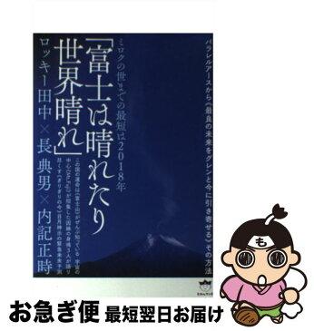 【中古】 富士は晴れたり世界晴れ ミロクの世までの最短は2018年 / ロッキー田中 / ヒカルランド [単行本(ソフトカバー)]【ネコポス発送】