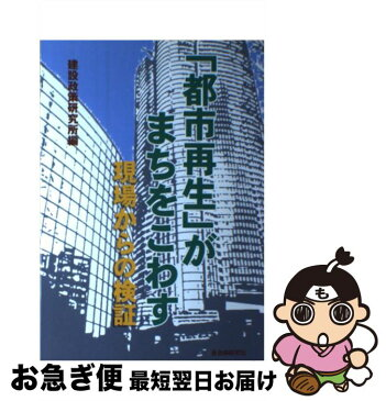 【中古】 「都市再生」がまちをこわす 現場からの検証 / 建設政策研究所 / 自治体研究社 [単行本]【ネコポス発送】
