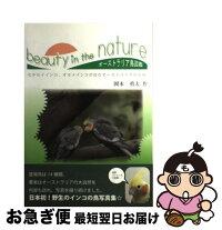 【中古】beauty in the nature オーストラリア鳥図鑑/岡本 勇太[単行本(ソフトカバー)]