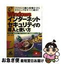 もったいない本舗 お急ぎ便店で買える「【中古】 Windowsインターネットセキュリティの導入と使い方 ウイルス・情報流出・不正アクセスを防ぐ危機管理マニ / 武井 一巳 / オデッセウス [単行本]【ネコポス発送】」の画像です。価格は299円になります。