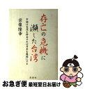 【中古】 存亡の危機に瀕した台湾 中国は台湾を併合すれば、日本を属国にする / 宗像 隆幸 / 自由社 [単行本]【ネコポス発送】 - もったいない本舗 お急ぎ便店