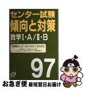 【中古】 数学1・A/2・B 97年受験用 / 旺文社 / 旺文社 [...