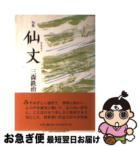 【中古】 仙丈 句集 / 三森 鉄治 / 花神社 [単行本]【ネコポス発送】