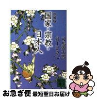 【中古】国家・宗教・日本人   新装版/司馬 遼太郎[文庫]【あす楽対応】