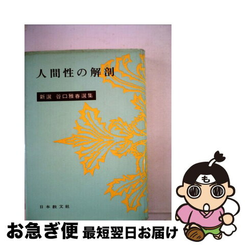 【中古】 人間性の解剖 / 谷口雅春 / 日本教文社 [単行本]【ネコポス発送】