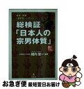 もったいない本舗 お急ぎ便店で買える「【中古】 総検証「日本人の宗男体質」 根室・釧路「選挙区」レポート / 相内 俊一 / 小学館 [文庫]【ネコポス発送】」の画像です。価格は269円になります。