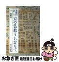中古 老僧が語る京の仏教うらおもて  五十嵐 隆明  思文閣出版 単行本ネコポス発送