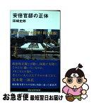 【中古】 安倍官邸の正体 / 田崎 史郎 / 講談社 [新書]【ネコポス発送】