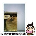 もったいない本舗 お急ぎ便店で買える「【中古】 日本の陶磁 古瀬戸 / 本多 静雄 / 保育社 [文庫]【ネコポス発送】」の画像です。価格は284円になります。