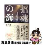 【中古】 招魂の海 故北朝鮮工作員の「号泣の遺言」 / PHP研究所 [単行本]【ネコポス発送】