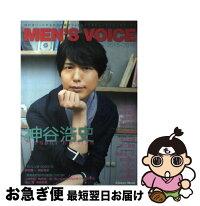 【中古】MEN'S VOICE  2015〜2016/声優アニメディア編集部[ムック]