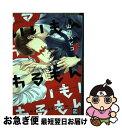 【中古】 いいもんわるもん / 山田パピコ / 芳文社 [コミック]【ネコポス発送】