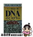 【中古】 DNAのミステリー ウイルス進化論で解く / 中原 英臣, 佐川 峻 / 経済界 [新書]【ネコポス発送】