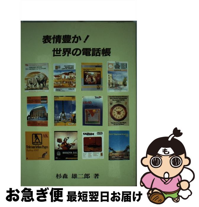 產品詳細資料,日本Yahoo代標|日本代購|日本批發-ibuy99|圖書、雜誌、漫畫|娛樂|數字|【中古】 表情豊か!世界の電話帳 / 杉森 雄二郎 / タリサイ [単行本]【ネコポス発送】