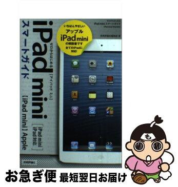 【中古】 iPad miniスマートガイド ゼロからはじめる iPad mini/iPad対応 / 技術評論社編集部 / 技術評論社 [単行本(ソフトカバー)]【ネコポス発送】