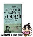 もったいない本舗 お急ぎ便店で買える「【中古】 グーグル八分とは何か / 吉本 敏洋 / 九天社 [新書]【ネコポス発送】」の画像です。価格は328円になります。