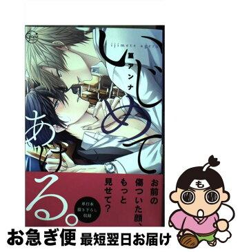 【中古】 いじめてあげる。 / 篁アンナ / 星雲社 [コミック]【ネコポス発送】