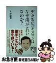 【中古】 デキるビジネスマンはなぜ歯がきれいなのか? / 吉