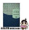 【中古】 水瓶座 / 石井ゆかり / WAVE出版 [単行本]【ネコポス発送】