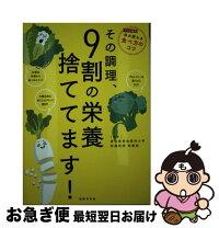 【中古】その調理、9割の栄養捨ててます!/東京慈恵会医科大学附属病院 栄養部[単行本]