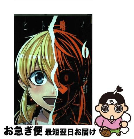 【中古】 ヒト喰イ 6 / 太田 羊羹 / 小学館 [コミック]【ネコポス発送】